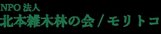 NPO法人 北本雑木林の会